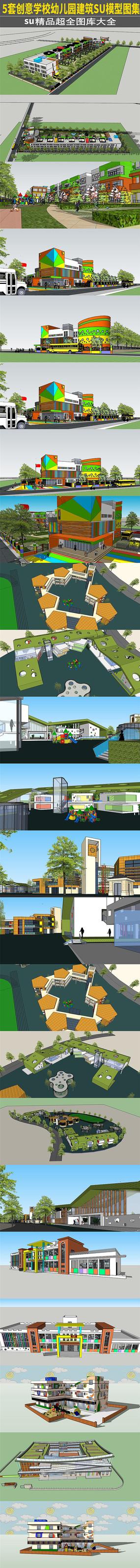 创意学校幼儿园建筑SU模型图集
