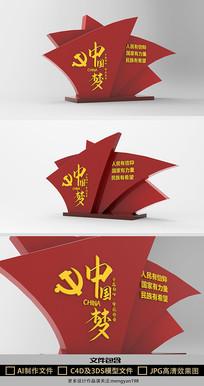 中国梦主题户外党建精神堡垒