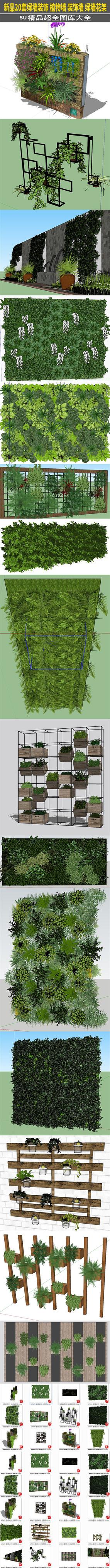 绿墙装饰植物墙装饰墙绿墙花架