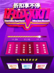 紫色双十一促销海报