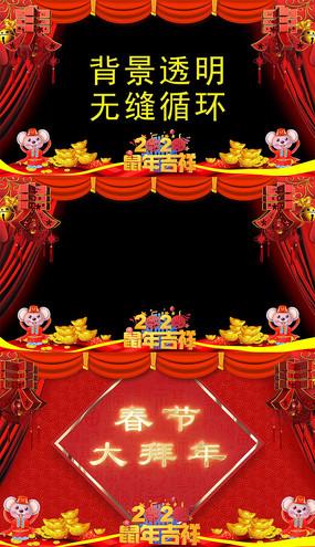 鼠年红火拜年视频遮罩边框