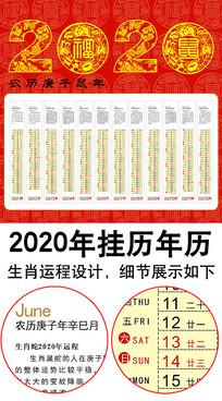 2020年竖排年历设计